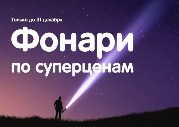 Акции ДНС сегодня в Москве. Фонари по супер-ценам на распродаже
