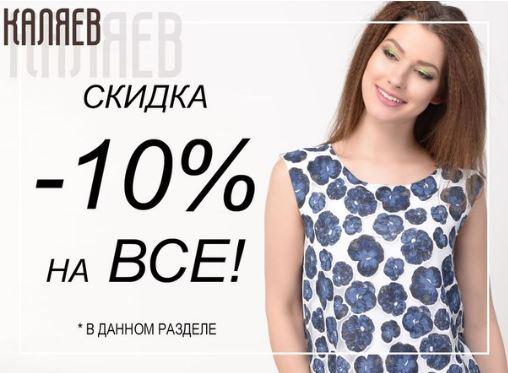 Каляев - Скидка 10% на ВСЕ