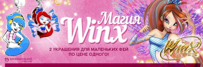 """Бронницкий Ювелир - АКЦИЯ """"МАГИЯ WINX 2=1"""