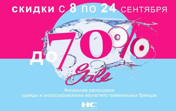 Акция в ХЦ. Финальная распродажа трендов сезона с выгодой до 70%
