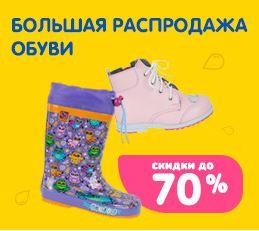 Акции Дочки Сыночки. Распродажа обуви прошлых сезонов