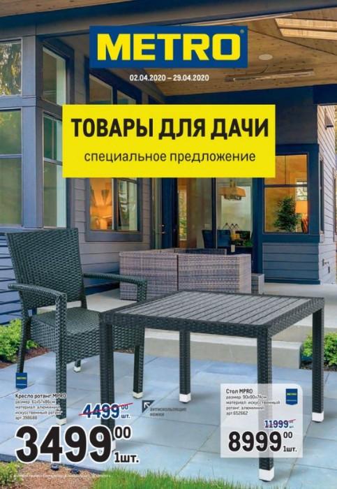 Акции МЕТРО апрель 2020. Скидки на товары для дачи и сада