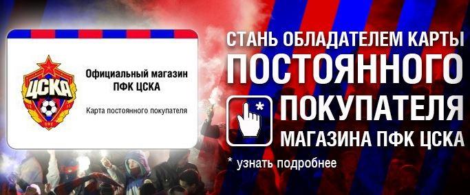 ПФК ЦСКА - Карта постоянного покупателя.