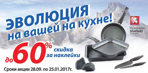 7я Семья - Получите скидку до 60% на посуду