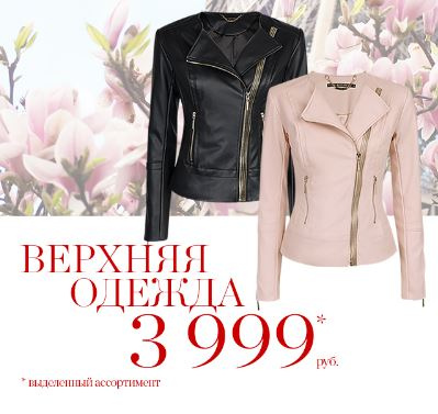 LOVE REPUBLIC - Специальные цены на верхнюю одежду