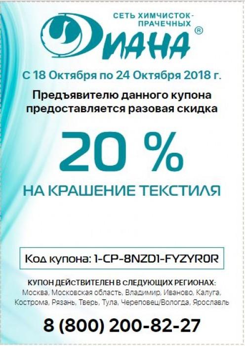 Акции Диана октябрь 2018. 20% на крашение текстиля