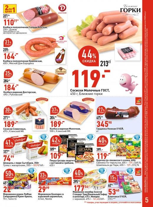 Акции в ОКЕЙ с 10 августа 2017, скидки на колбасы и сосиски