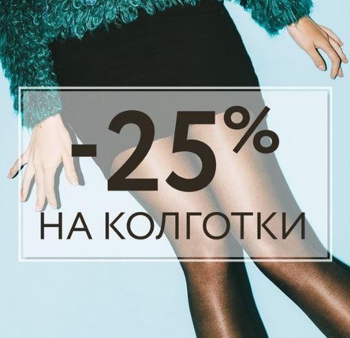 Монро - Колготки со скидкой 25%