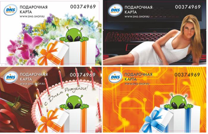 """Дарите близким отличные подарки с Подарочными картами от """"DNS"""""""