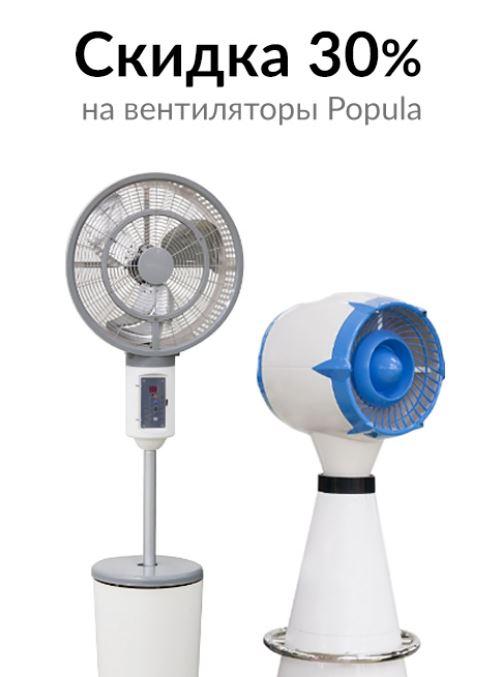 Акции Твой Дом. 30% на вентиляторы с увлажнителем воздуха