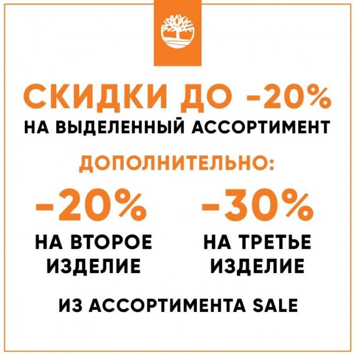 Акции в Timberland. 20% на вторую и 30% на третью пару