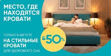 Акции Аскона сентябрь-октябрь 2021. До 50% на стильные кровати