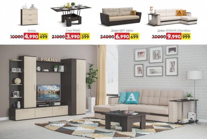 Много Мебели - Акция февраль 2017
