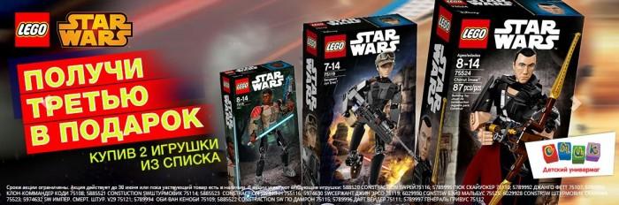 СМИК - Третья игрушка LEGO в подарок
