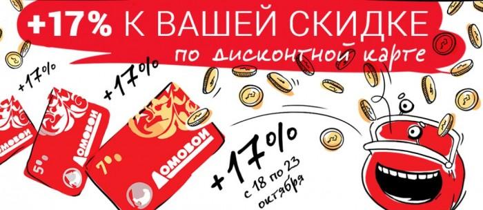 Акция +17% к скидке по ВСЕМ диск.картам в интернет-магазине Домовой