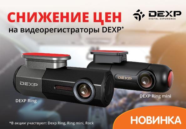 Акции ДНС 2019. Скидки на видеорегистраторы DEXP