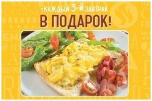 «IL Патио» - Каждый третий завтрак в подарок!