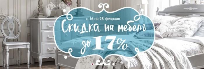 Инлавка - Мебель со скидкой до 17%