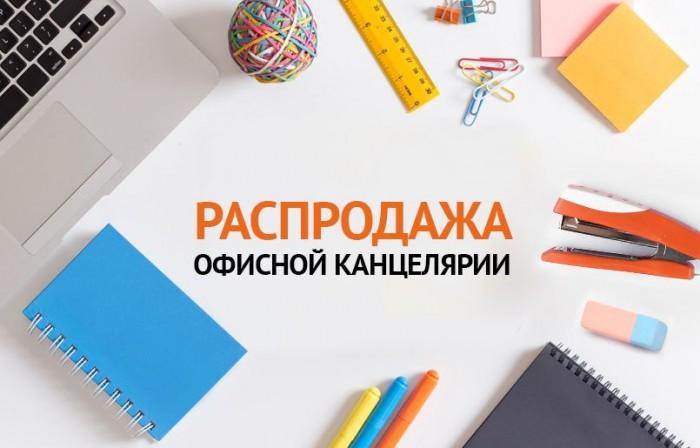 Акции Ситилинк 2018. Распродажа канцтоваров