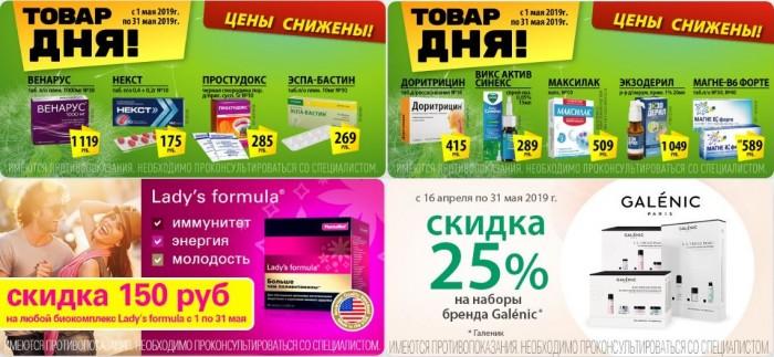 Акции аптеки Ригла май 2019. Скидки, подарки и супер-цены
