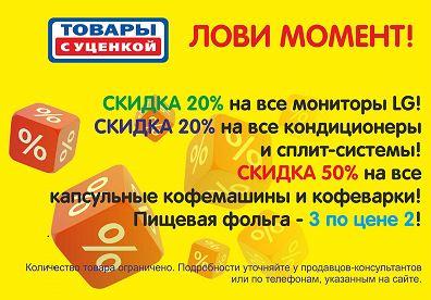 """Техника с уценкой - Акция """"Лови момент"""""""