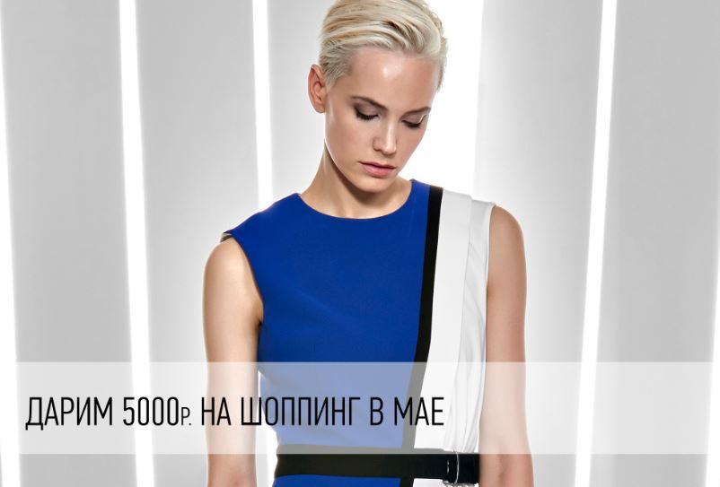 VASSA&Co - Дарим сертификат на 5000 рублей
