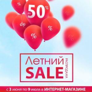 Буду Мамой - Летняя распродажа со скидками до 50%