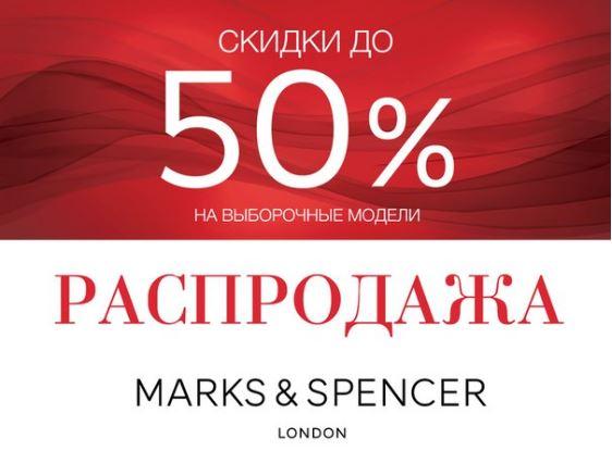 MARKS & SPENCER - Распродажа со скидками до 50%