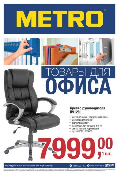Акции МЕТРО. Каталог супер-цен на товары для офиса