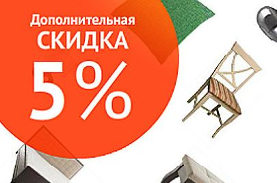 Ангстрем - Доп.Скидка 5% в выходные дни