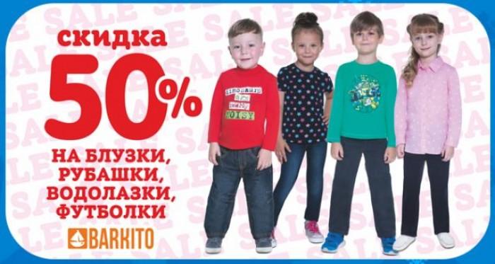 Кораблик - Скидка 50% на блузки, рубашки, водолазки и футболки