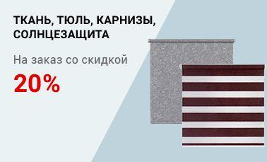 Акции ХОФФ в декабре 2018. 20% на ткань, тюль и карнизы