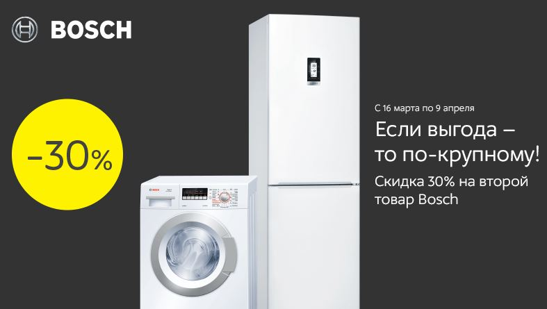 Акции М.Видео март-апрель 2018. 30% на 2-й товар BOSCH
