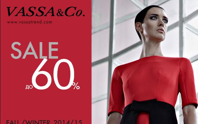 Магазин VASSA&CO , распродажа