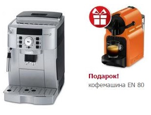 КОМУС - Кофемашина в подарок