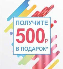 Парижская Коммуна - Купон на скидку 500 руб. в подарок