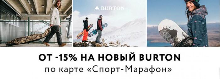 Спорт-Марафон - Скидка от 15% на новую коллекцию Burton