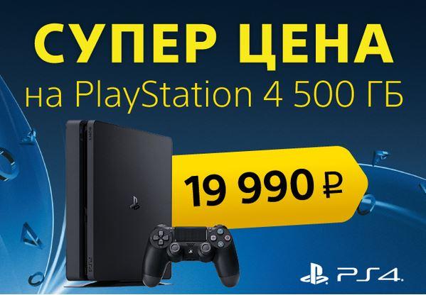 ДНС - СУПЕРцены на PlayStation