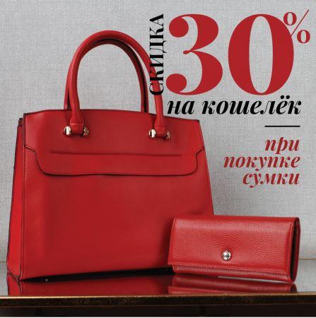 Акции Zenden сегодня. 30% на кошелек при покупке сумки