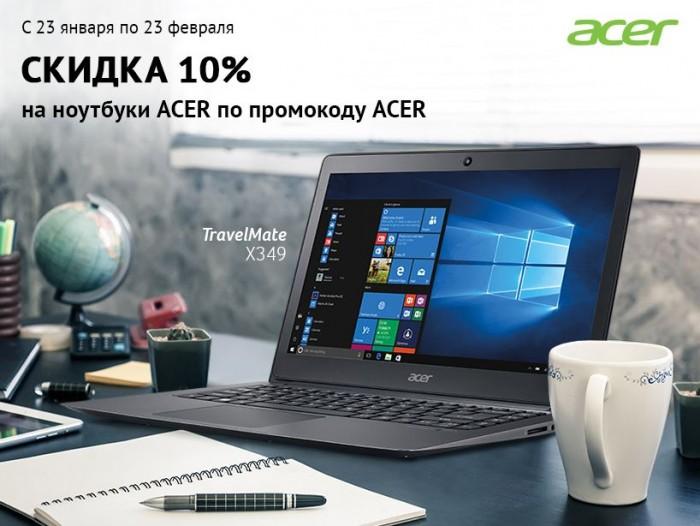 Ситилинк - Скидка 10% на ноутбуки Acer