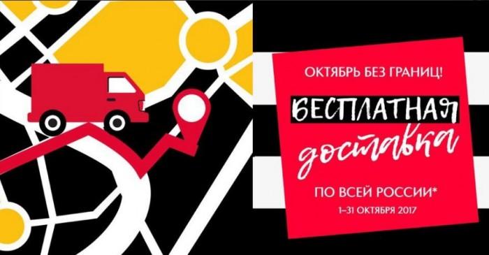 """Акция """"Бесплатная доставка"""" в интернет-магазине Иль де Ботэ"""