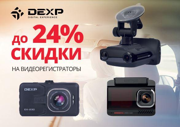 Акции ДНС 2018/2019. До 24% на видеорегистраторы DEXP