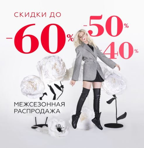 Распродажа в Paolo Conte. До 60% на Осень-Зима 2018/2019