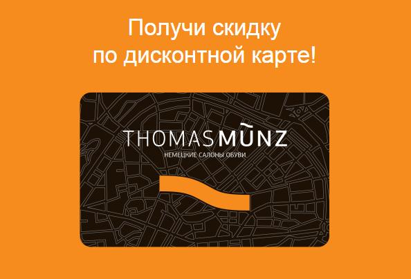 ТОМАС МЮНЦ интернет-магазин , скидки