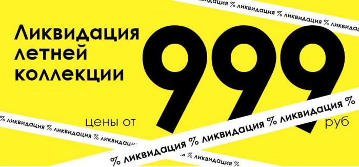 Акции Респект. Ликвидация коллекций. Цены от 999 рублей