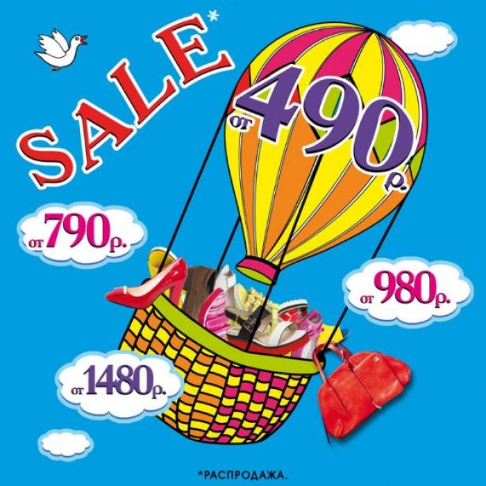 Распродажа в Эколас. Обувь от 490 рублей