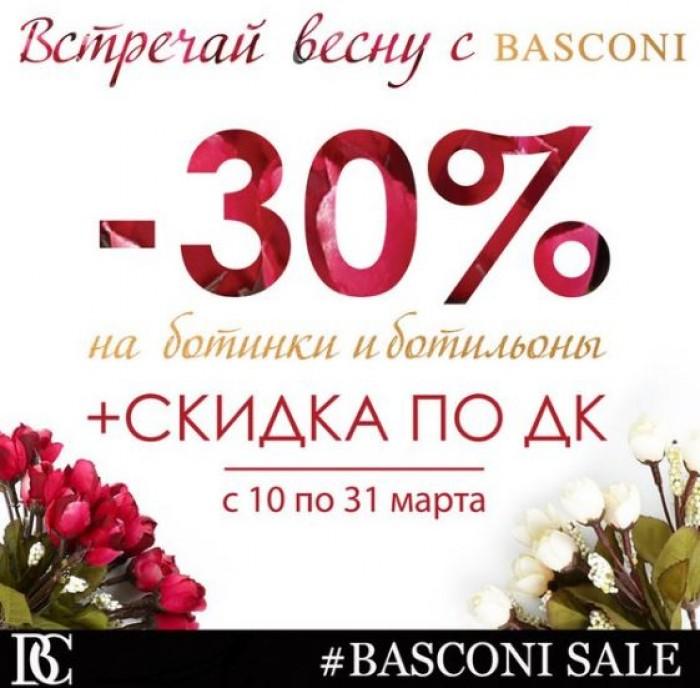 BASCONI - Скидка 30% по ДК на ботильоны и ботинки