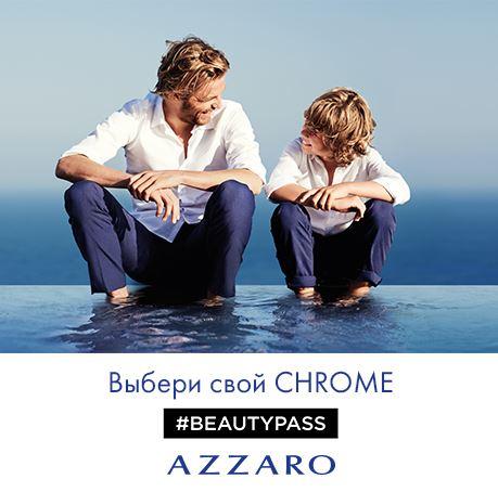 Л'Этуаль - Набор из четырех семплов Azzaro Chrome в подарок