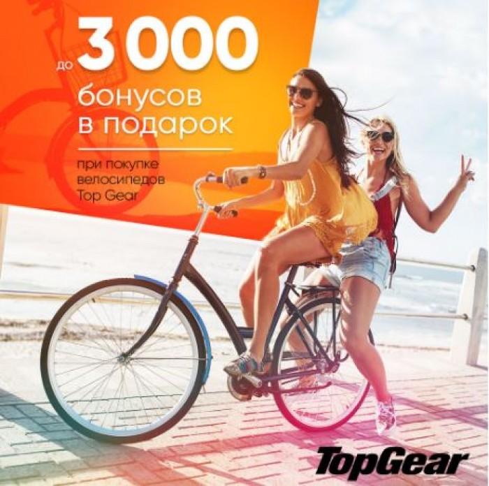 Юлмарт - До 3000 XXL-бонусов при покупке товаров Top Gear