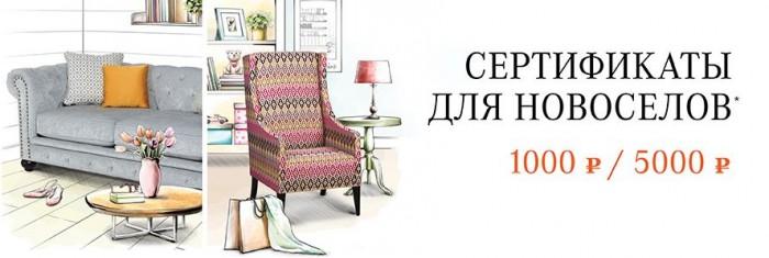 Акции на диваны PUSHE. Сертификаты для новоселов